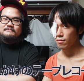 配信後記#263/【ゲスト】壊れかけのテープレコーダーズ 小森清貴さん