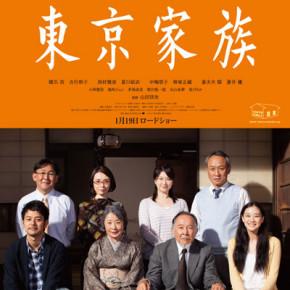 コヤマリョウのSKY(サブカルクソ野郎)/ 映画「東京家族」~嬉しいけど面倒くさい~