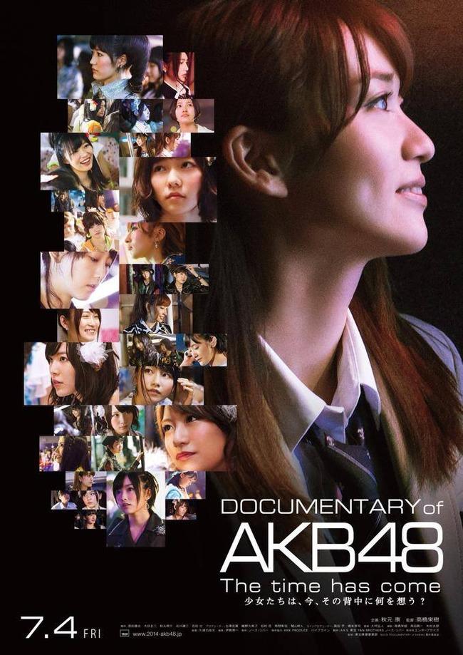 akb 映画 2014