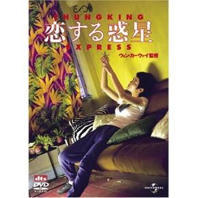 コヤマリョウのSKY(サブカルクソ野郎)/ 映画「恋する惑星」~無駄ばっかり~