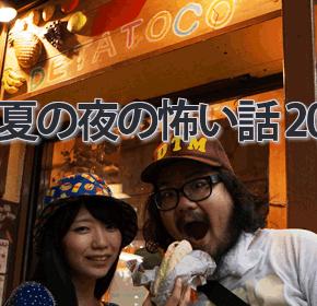 配信後記#269/【企画】真夏の夜の怖い話 2014 (後編)