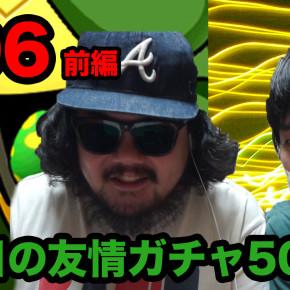 radioDTMのパズドラ日記#06(前編:2度目の友情ガチャ50連続!!)