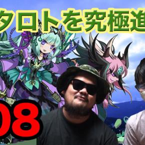radioDTMのパズドラ日記08(アスタロトを究極進化!!)