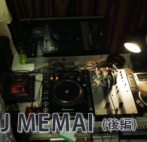 配信後記#273/【ゲスト】DJ MEMAIさん(後編)