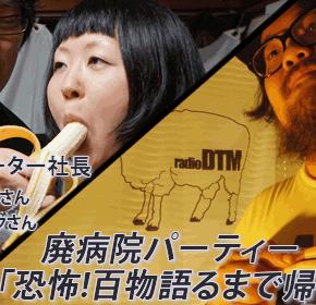 配信後記#274/【企画】対談コーディネーター社長&廃病院パーティー