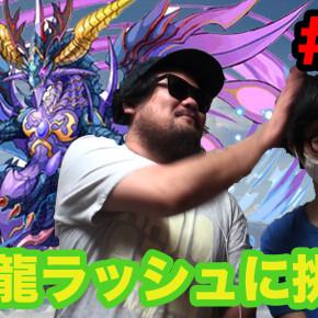 radioDTMのパズドラ日記#10(天空龍ラッシュに挑戦!!)