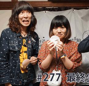 配信後記#277/【ゲスト】最終少女ひかさ