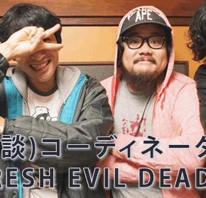配信後記#280/対談(鼎談)コーディネーター社長「FRESH EVIL DEAD特集」