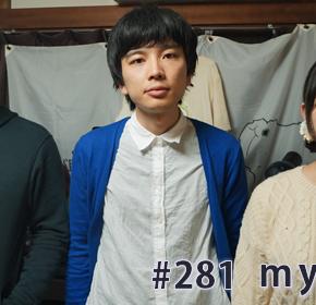 配信後記#281/【ゲスト】my letter