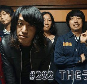 配信後記#282/【ゲスト】THEラブ人間