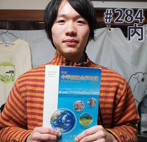 配信後記#284/【ゲスト】内村イタルさん