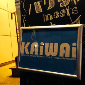 【ぶろぐ途中下車の話】:第二十四回「KAIWAIワイワイ」