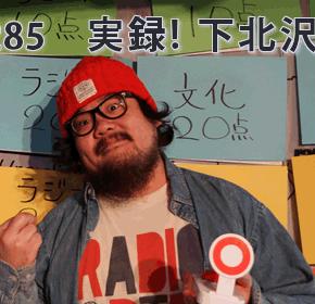 配信後記#285/企画:実録!下北沢にて`14