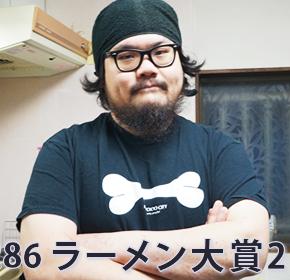 配信後記#286/【企画】ラーメン大賞2014