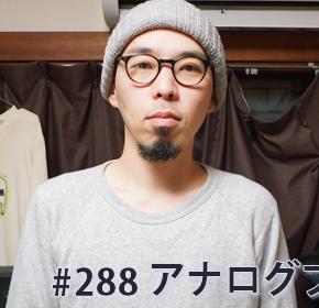配信後記#288/【ゲスト】アナログフィッシュ