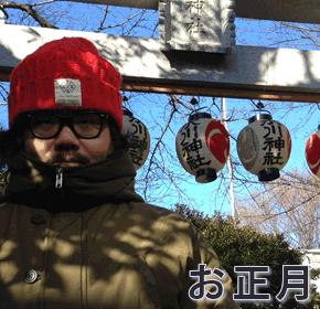 配信後記#290/【企画】お正月SP2015
