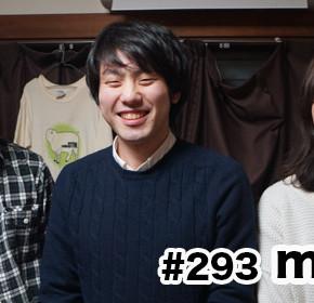 配信後記#293/【ゲスト】micann