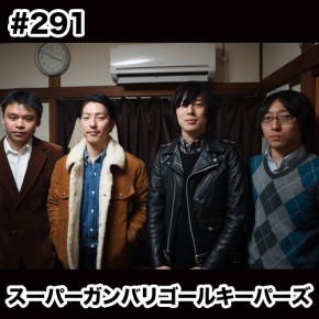 配信後記#291/【ゲスト】スーパーガンバリゴールキーパーズ