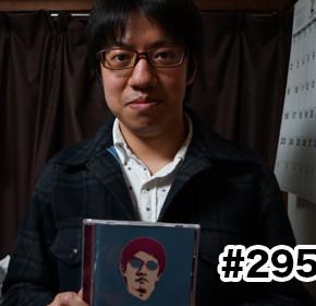 配信後記#295/【ゲスト】入江陽