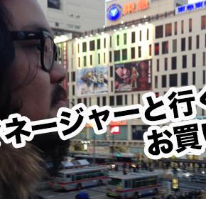 配信後記#296/【企画】女子マネージャーと行く!?お買い物SP