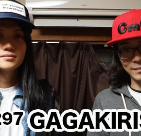 配信後記#297/【ゲスト】GAGAKIRISE
