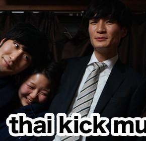 配信後記#298/【ゲスト】thai kick murph