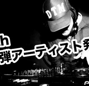 配信後記#300/【企画】300th第2弾アーティスト発表SP!