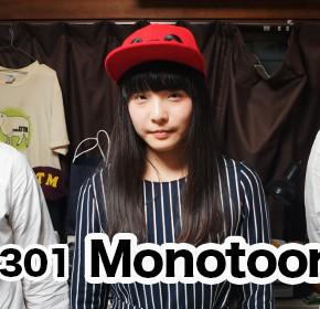 配信後記#301/【ゲスト】Monotoons