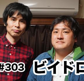 配信後記#303/【ゲスト】ビイドロ