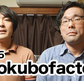 配信速報#305/【ゲスト】ookubofactory
