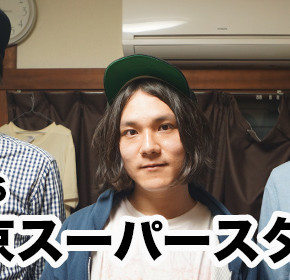 配信後記#306/【ゲスト】東京スーパースターズ