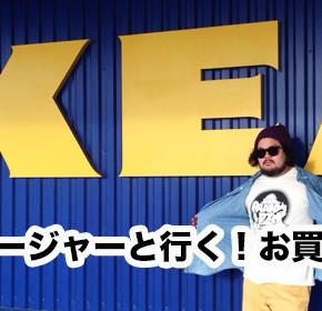 配信後記#310/【企画】女子マネージャーと行く!お買い物SP!IKEA編