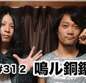 配信後記#312/【ゲスト】鳴ル銅鑼