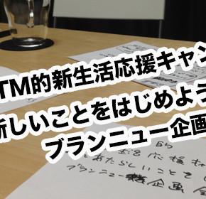 配信後記#314/【企画】新企画会議SP!!
