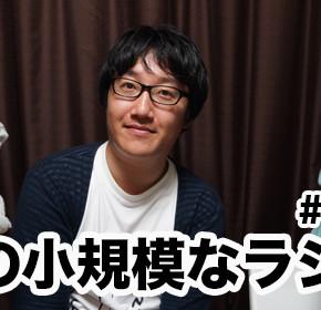 配信後記#315/【ゲスト】象の小規模なラジオ