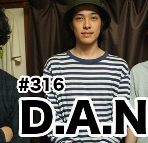 配信後記#316/【ゲスト】D.A.N.
