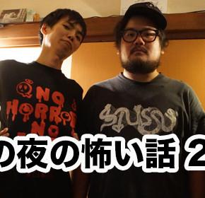 配信後記#319/【企画】真夏の夜の怖い話2015(前編)