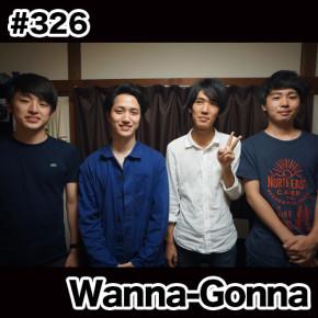 配信後記#326/【ゲスト】Wanna-Gonna