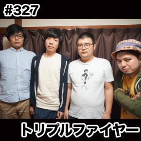 配信後記#327/【ゲスト】トリプルファイヤー