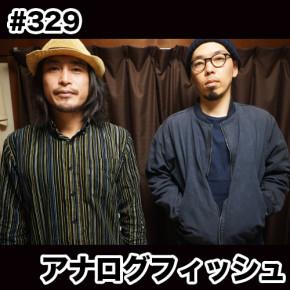 配信後記#329/【ゲスト】アナログフィッシュ