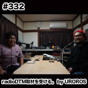 配信後記#332/【企画】radioDTM、取材を受ける。by UROROS