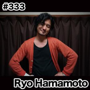 配信後記#333/【ゲスト】Ryo Hamamotoさん