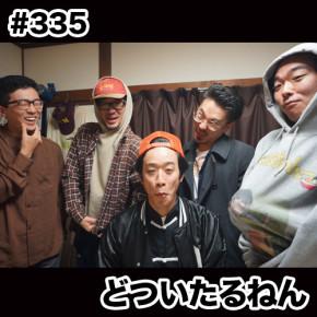 配信後記#335/【ゲスト】どついたるねん