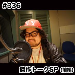 配信後記#336/【企画】傑作トークSP(前編)