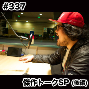 配信後記#337/【企画】傑作トークSP(後編)
