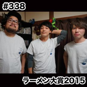 配信後記#338/【企画】ラーメン大賞2015