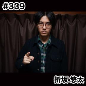 配信後記#339/【ゲスト】折坂悠太