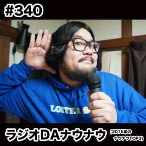 配信後記#340/【企画】ラジオDAナウナウ「2015年のTOP3」