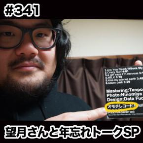 配信後記#341/【企画】望月さんと年忘れトークSP