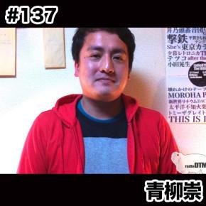 配信後記#137/【ゲスト】青柳崇